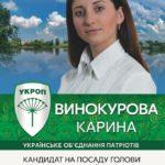Я, ВИНОКУРОВА КАРИНА є кандидатом на посаду голови Перещепинської громади.