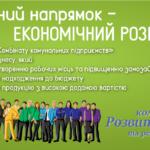 """""""Команда Розвитку та Реформ """" звернулась зі скаргою до Центральної виборчої комісії"""