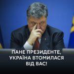 Рівно чотири роки тому Петра Порошенка було обрано президентом України.