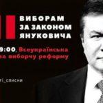 В Днепре пройдет акция «Нет выборам по закону Януковича»