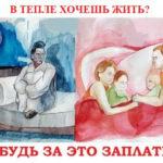 Новомосковцы делают правильно перестав гасить задолженность города за теплоснабжение