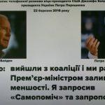 Как обстоят дела с уголовными делами против Петра Порошенко?