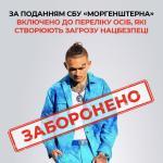 Украина объявила певца Моргенштерна угрозой национальной безопасности