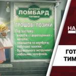 ИСТИННОЕ ЛИЦО ЮЛИИ ТИМОШЕНКО
