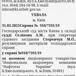 """НАК """"Нафтогаз Украины"""" судится с собственным акционером –  Кабмином"""