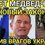 Задача обвинения по делу Медведчука – вручить ему подозрение и затянуть обращение в суд