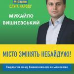Кожушко Николай : Дети Новомосковского района в опасности