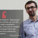 Вчитайтесь в ЭТУ фразу Сергея Лещенко❗️